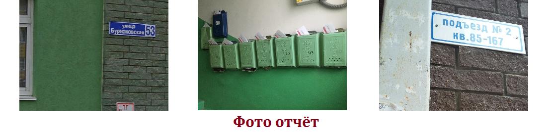 Образец фото отчёта контроля качества